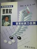 【書寶二手書T3/嗜好_LNT】曹薰鉉棋力自測中級(上冊)_曹薰鉉