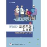 照顧概論與實務(照顧服務員實用工作指南)(3版)