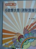 【書寶二手書T9/進修考試_PFM】行政學大意(測驗題庫)_黃尚_8/e