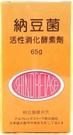 納豆菌 活性消化酵素 65g【躍獅】...
