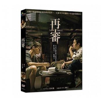 再審 DVD New Trial 免運 (購潮8)