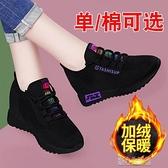 健步鞋運動鞋內增高加絨運動鞋女秋冬新款厚底跑步鞋百搭女士休閒鞋老 快速出貨