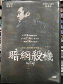 挖寶二手片-P04-022-正版DVD-韓片【暗網殺機】-馬東石 趙漢善 金敏京