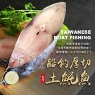 【屏聚美食】厚切無肚洞輪切土魠魚5片(300G/片)_第2件以上每件↘1074元