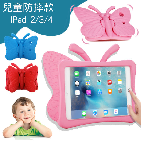 iPad 2 3 4 蝴蝶 平板殼 兒童防摔平板殼 防摔 平板套 支架 防摔殼