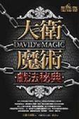 (二手書)大衛魔術戲法秘典(圖解版)