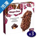 哈根達斯經典巧克力脆杏仁雪糕三入/盒X3【愛買冷凍】