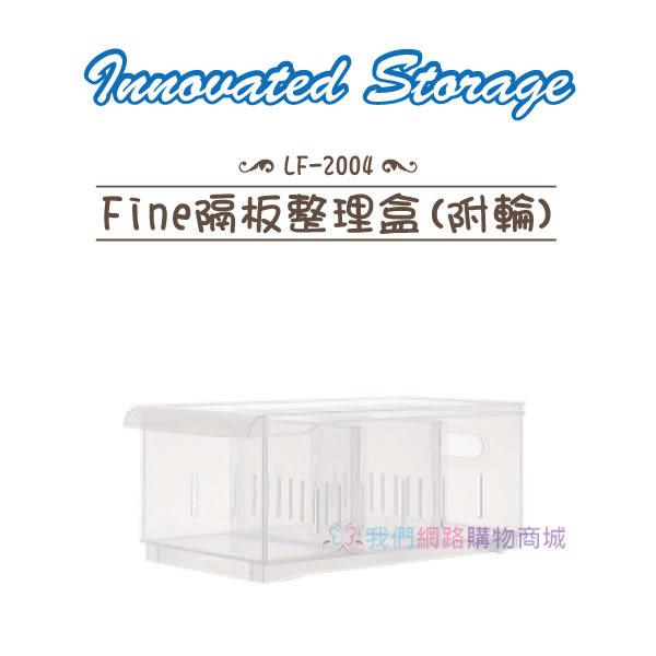【我們網路購物商城】聯府 Fine隔板整理盒-LF-2004 收納盒 整理盒 分類盒