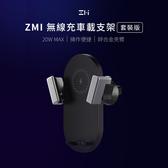 ZMI紫米 無線車用手機支架套裝版 20W 無線充電 附車充 手機支架 導航車架 小米 有品 單手操作