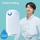 COWAY加護抗敏型空氣清淨機 AP1009CH