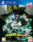 【玩樂小熊】PS4遊戲 我的英雄學院 唯我正義 2 MY HERO 中文版
