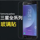 Samsung Galaxy 三星 A6+ J8 手機 鋼化 玻璃貼 BOXOPEN