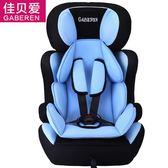 兒童安全座椅嬰兒汽車通用寶寶車載安全座椅9月-12歲