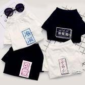 (低價促銷)夏季新品狗狗衣服寵物衣服比熊博美雪納瑞泰迪衣服棉質T恤