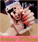 【萌萌噠】三星 Galaxy S7 / S7Edge  奢華女神鏡面款 水鑽貼鑽全包鏡面軟殼+小熊支架 組合款 手機殼