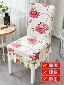 家用彈力連體餐桌椅子套罩現代簡約凳子套罩酒店餐椅墊套裝通用CY 酷男精品館