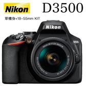 Nikon D3500 18-55MM KIT 國祥公司貨 分期零利率 德寶光學