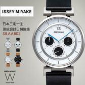 【人文行旅】ISSEY MIYAKE 三宅一生 | 飾品設計腕錶 SILAAB02