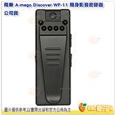 送16G 飛樂 Philo Discover WP-11 隨身影音密錄器 公司貨 網路攝影機 1080P 錄音 錄影 紅外線