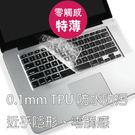 SKIN COVER APPLE MACBOOK 專用 筆電TPU零觸感0.1mm鍵盤膜 防水防污