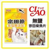 【CIAO】無鹽宗田柴魚片-橘-50g*2包組(D002A04-1)