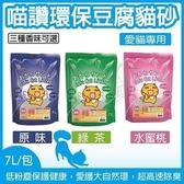*WANG*【三包含運組】喵讚《環保豆腐貓砂》原味/水蜜桃/綠茶 三款 7L/包 貓砂
