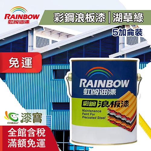 【漆寶】虹牌彩鋼浪板漆「湖草綠」(5加侖裝) ◆免運費◆