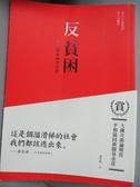 【書寶二手書T1/社會_HRH】反貧困-逃出溜滑梯的社會_湯淺誠 , 蕭秋梅