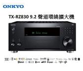 台北新北音響店推薦 ONKYO 高階款TX-RZ830 9.2 聲道影音環繞擴大機 全新公司貨 加贈發燒線材