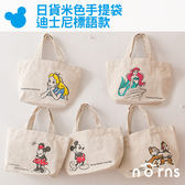 Norns 【日貨米色手提袋  迪士尼標語款】米奇米妮 奇奇蒂蒂 愛麗絲 小美人魚 便當袋 環保袋