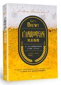 Let's Brew!自釀啤酒完全指南:第一本由台灣精釀啤酒師撰寫!完全圖解,毫不保留..