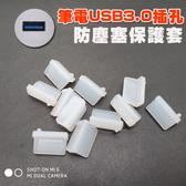筆電防塵塞 保護套 防潮套 通用 隨身碟 Micro USB 3.0 公頭母頭 手機充電線 行動電源 防塵套 BOXOPEN