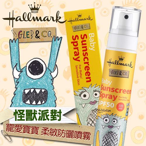 Hallmark合瑪克 怪獸派對 自然之萃怪獸寶寶防曬噴霧 100ml【新高橋藥妝】