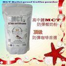 皇冠MCT防彈椰奶粉(全素)~500g...