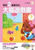 書立得-開啟3歲寶寶的大腦遊戲書★啟蒙學習