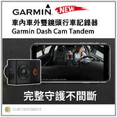 【愛車族】GARMIN DASH CAM TANDEM 車內車外雙鏡頭行車記錄器+16G記憶卡 三年保固