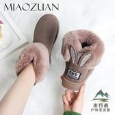 雪地靴女加絨加厚棉靴女平底保暖棉靴兔耳朵短靴【步行者戶外生活館】