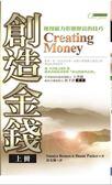 (二手書)創造金錢(上)
