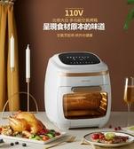 現貨 比依110V台灣空氣烤箱全自動大容量空氣炸鍋新品特價智慧空氣炸機bsmi:R3D348認證