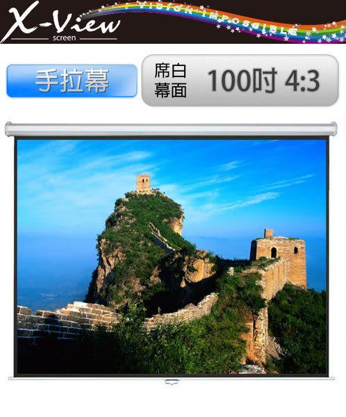 《名展影音》100吋 X-VIEW 功能型手拉幕△4:3 經濟型耐用投影布幕▽(MWN-10043) 簡約風外罩 上黑邊15cm