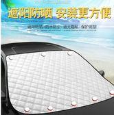 汽車防曬隔熱遮陽擋小車子太陽前擋風玻璃罩磁性遮陽布窗簾遮陽板月光節88折