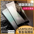 三星 A22 A42 5G A32 A52 5G 黑色滿版保護貼 全膠螢幕貼 9H防刮 黑色邊框 螢幕玻璃貼 玻璃保護貼