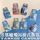 YANKEE CANDLE 【YK002】洋基 吊掛式車用香氛 香氛吊卡 芳香掛片 香氛片