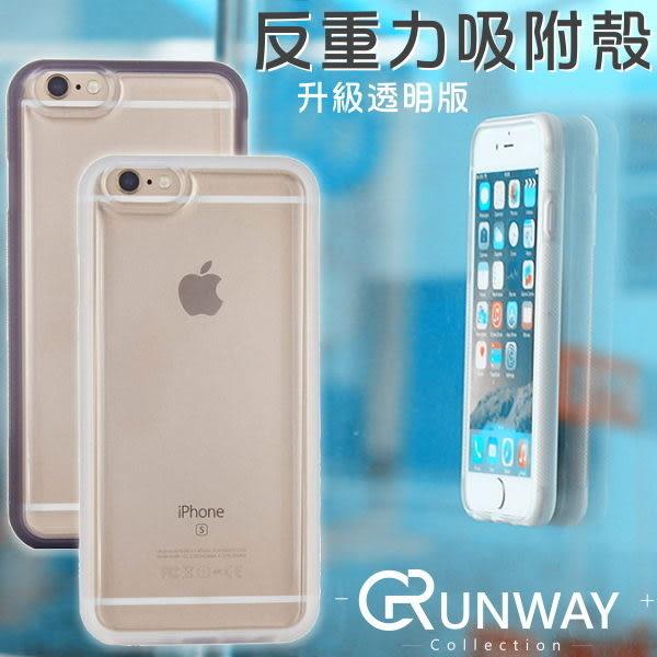 升級版 透明反重力殼 iPhone X max XS I7 I8P  奈米吸附 超強穩固 蘋果全包邊軟殼 IX 保護套