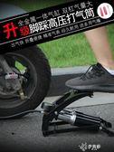 充氣泵 腳踩打氣筒高壓便攜式自行車電動電瓶車摩托車汽車家用腳踏充氣泵 伊芙莎