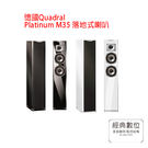 經典數位~德國Quadral Platinum M35 落地式喇叭(黑色/白色)