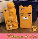 【萌萌噠】iPhone 6 / 6S Plus (5.5吋) 韓國KAKAO 可愛立體趴趴獅子保護殼 全包矽膠軟殼  贈指環掛飾