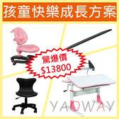 【耀偉】贈鯨魚椅@費蕾雅成長桌&M5組合賣場(書桌/升降桌/兒童椅)