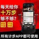 計步器 品健搖步器手機計步器平安微信運動...