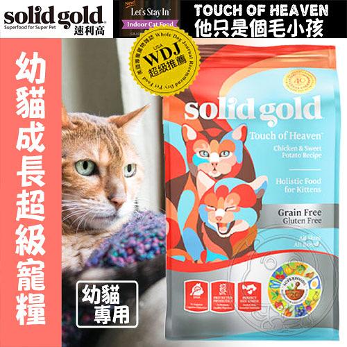 【培菓寵物48H出貨】速利高超級無穀貓糧6磅【幼貓】他只是個毛孩貓飼料(蝦)